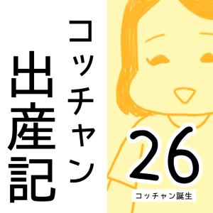 コッチャン出産記【26】