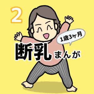 断乳まんが【2】