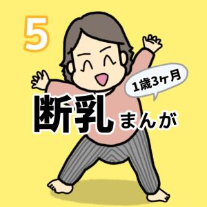 断乳まんが【5】