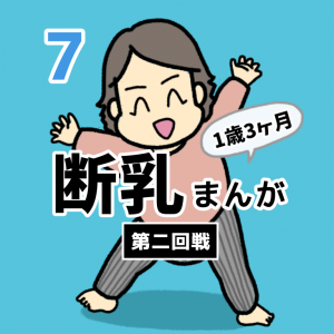 断乳まんが【7】