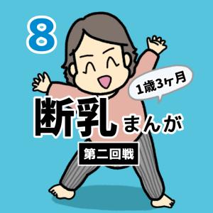 断乳まんが【8】