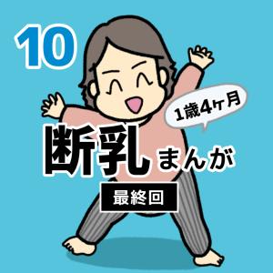 断乳まんが【10】
