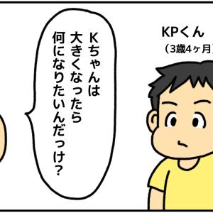 Kちゃん将来の夢