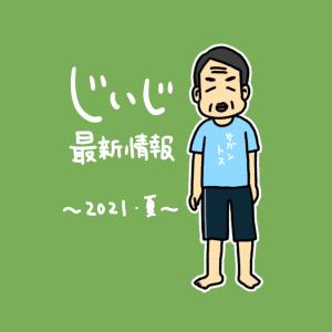 じいじ最新情報〜2021・夏〜