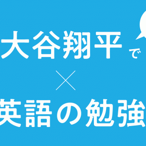 大谷翔平で英語を勉強したい方におすすめのyoutubeチャンネル JJ Englishの話
