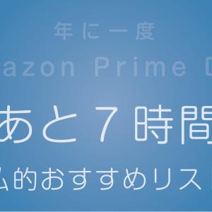 【年に一度】AMAZON プライムDAY 2021 おすすめ商品【会員限定感謝祭】