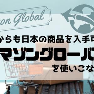 海外からも日本の商品が簡単に入手可能!アマゾングローバルを使いこなそう!