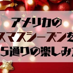 アメリカのクリスマスシーズンを満喫!15通りの楽しみ方