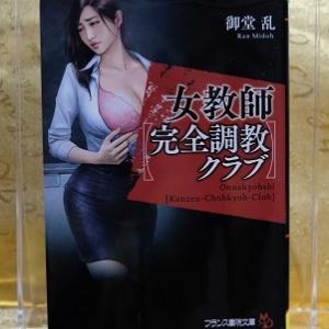 「女教師完全調教クラブ」(御堂乱)フランス書院文庫ー凌辱系ーを読んでみました。