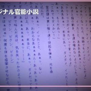 オリジナル官能小説「相乗りタクシー」(3)結ばれて結ばれる…