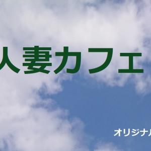 『人妻カフェ』第70話