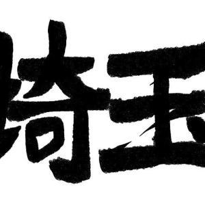 『翔んで埼玉』に共感を覚えずにはいられない