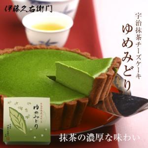 伊藤久右衛門の宇治抹茶チーズケーキのカロリー・口コミは?スティックタイプも人気!