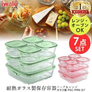 iwakiの保存容器はオーブンで使える?口コミやレシピもご紹介!