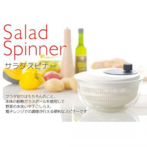 iwakiのサラダスピナーの口コミは?蓋は分解して洗える?使い方も調査!