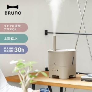 ブルーノの超音波加湿器ポットミストの口コミ・評判は?使い方、ジェットミストとの違いを比較