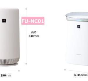 シャープ空気清浄機プラズマクラスターFU-NC01とFU-N50の違いを比較!口コミ・評判も調査