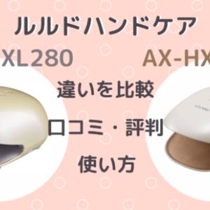 ルルドハンドケアAX-HXL280とAX-HXL180の違いを比較!口コミ・評判も調査