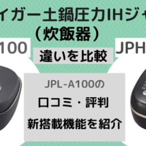 タイガー土鍋圧力IHジャーJPL-A100の口コミ・評判は?JPH-G100の違いを比較!