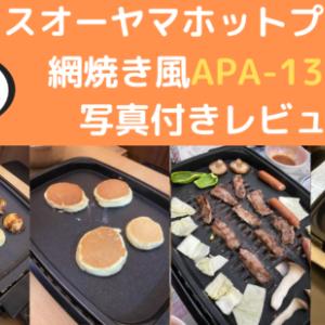 アイリスオーヤマホットプレート網焼き風APA-137-Bの写真付きレビューブログ♪