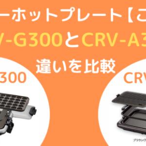 タイガーホットプレートCRV-G300とCRV-A300の違いを比較