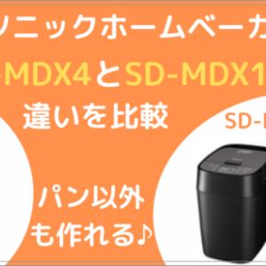 パナソニックホームベーカリーSD-MDX4とSD-MDX102の違いを比較