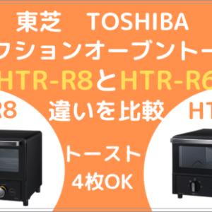 東芝コンベクションオーブントースターHTR-R8とHTR-R6の違いを比較