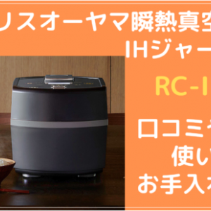 アイリスオーヤマ炊飯器RC-IF50の口コミや評判は?使い方やお手入れ方法も調査