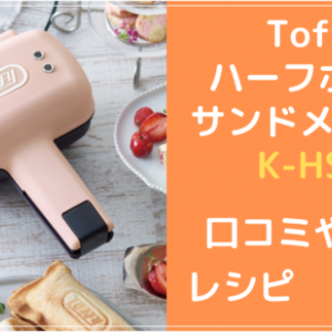 ToffyハーフホットサンドメーカーK-HS3の口コミや評判は?レシピや使い方も調査