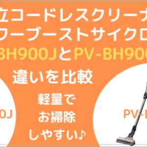 日立コードレスクリーナーPV-BH900JとPV-BH900Hの違いを比較