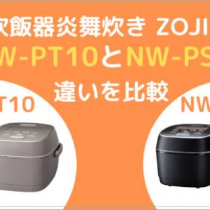 象印炊飯器炎舞炊きNW-PT10とNW-PS10の違いを比較