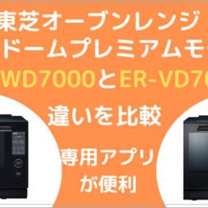 東芝オーブンレンジER-WD7000とER-VD7000の違いを比較!【石窯ドームプレミアムモデル】