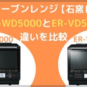 東芝オーブンレンジER-WD5000とER-VD5000の違いを比較!【石窯ドーム】