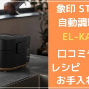 象印STAN自動調理鍋EL-KA23の口コミや評判は?レシピや使い方も調査