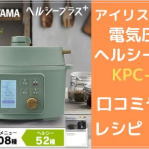 アイリスオーヤマ電気圧力鍋ヘルシープラスの口コミや評判は?レシピや使い方も調査