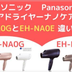 ヘアドライヤーナノケアEH-NA0GとEH-NA0Eの違いを比較!【パナソニック】