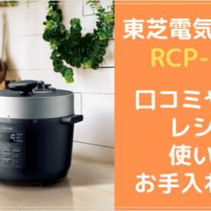 東芝電気圧力鍋RCP-30Rの口コミや評判は?レシピや使い方も調査