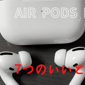 Air Pods Pro のレビュー。良いところは7つです。
