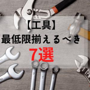【工具】最低限揃えるべき7選。悩んでる人は必見!
