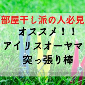 【部屋干し派必見】オススメはアイリスオーヤマの突っ張り棒!!