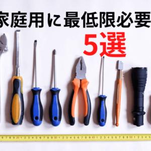 【整備士が教える】家庭用に最低限必要な工具5選。何かわかりますか?