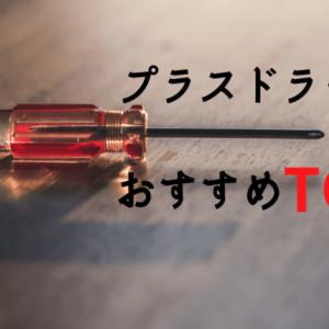 買って損しないプラスドライバーおすすめTOP5【整備士が発表】