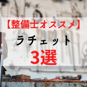 【スナップオン】ラチェットのおすすめ3選を現役整備士が教えます!