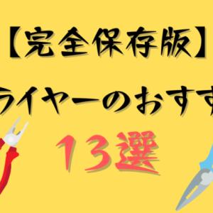 【工具紹介】プライヤーおすすめ13選!現役自動車整備士が紹介。