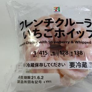 【セブン】フレンチクルーラーいちごホイップ食べてみた