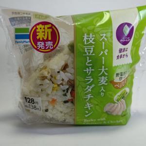 【ファミマ】スーパー大麦 枝豆とサラダチキンを食べてみた
