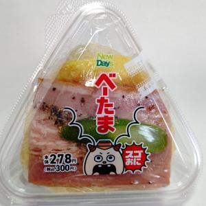 【NewDays】ベーコンたまごおにぎりを食べてみた