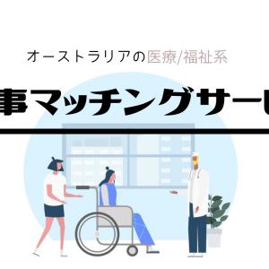【医療/福祉系】オーストラリアの仕事マッチングサービス