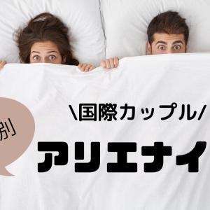 【国際カップル】寝室別はありえない?夫の友人に非難された話