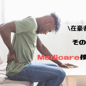 【オーストラリア】慢性的な身体の痛み、Medicareでカバーされますよ